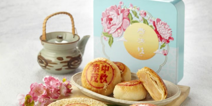 Pick up these traditional Teochew mooncakes this Mid-Autumn festival